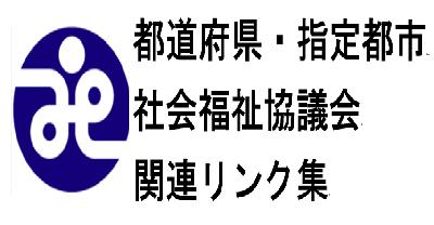都道府県・指定都市社会福祉協議会関連リンク