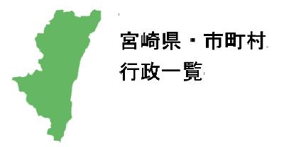 宮崎県・市町村行政一覧